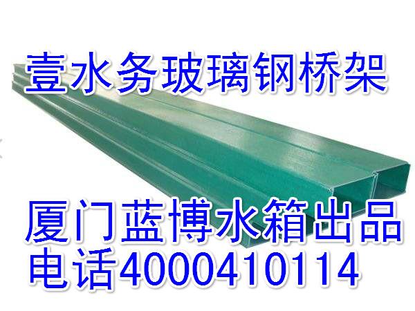 玻璃钢电缆桥架(带盖板)壹水务厦门蓝博水箱出品